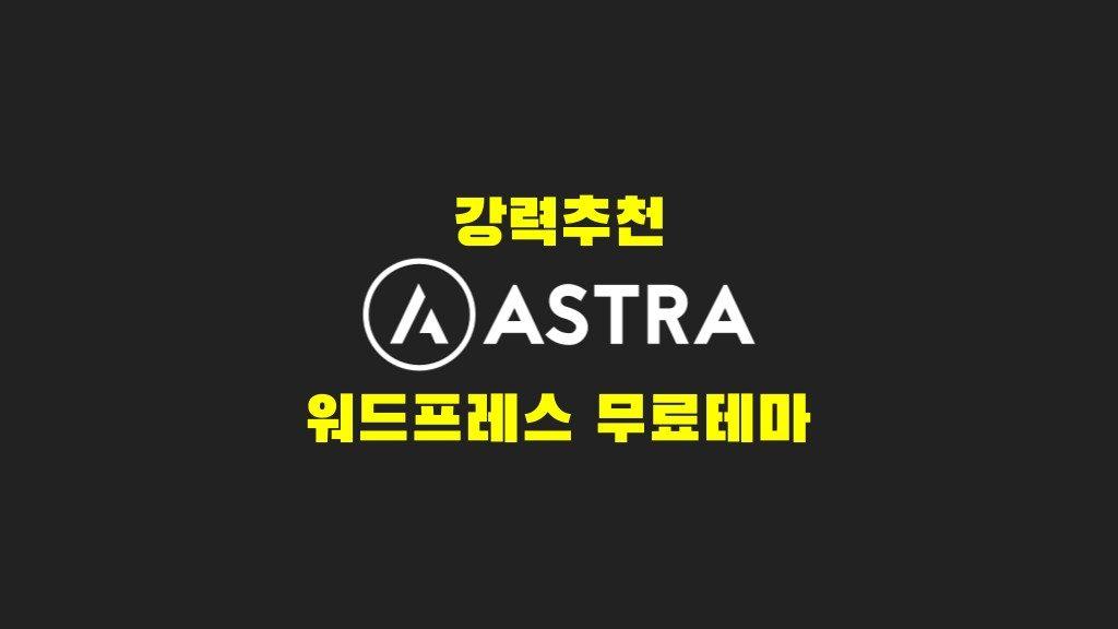 또다른 워드프레스 무료 테마 추천 아스트라 테마